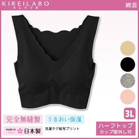 KIREILABO キレイラボ 完全無縫製 ハーフトップ 3Lサイズ日本製 グンゼ GUNZE 通販 | 女性下着 婦人肌着 レディースインナー レディス ワイヤーなし