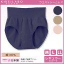 KIREILABO キレイラボ 素肌の匠 綿シームレス レギュラーショーツ 日本製 グンゼ GUNZE パンツ | 下着 肌着 インナー …