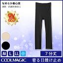 COOLMAGIC クールマジック 外出応援 UV対策 モダールエアフライス 7分丈ボトム グンゼ GUNZE 涼感 | 夏 涼しい 夏用 …