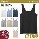 Kitemiru キテミル 柔らか綿100% タンクトップ 天然素材 Mサイズ Lサイズ LLサイズ グンゼ GUNZE | アンダーシャツ 女…