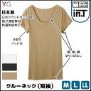 YG ワイジー Tシャツ専用アンダー CUT OFF カットオフ クルーネックTシャツ 半袖丸首 グンゼ GUNZE 日本製 | 大きいサ…