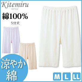 Kitemiru キテミル 涼やか綿 5分丈ボトムス スパッツ レギンス グンゼ GUNZE 綿100% | 女性下着 婦人肌着 レディースインナー レディス パンツ ズボン ボトムス インナー インナーウェア インナーウエア アンダーウェア アンダーウエア