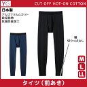 YG ワイジー CUT OFF カットオフ 前あき タイツ すててこ グンゼ GUNZE 防寒インナー 温感 ヒートテック 日本製 | メ…