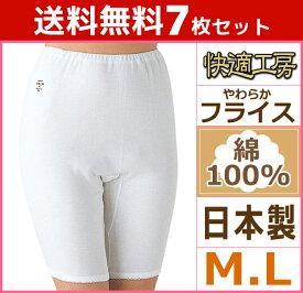 送料無料7枚セット 快適工房 5分パンティ Mサイズ Lサイズ 日本製 グンゼ GUNZE パンツ 通販|レディース 婦人 女性 パンティ パンティー ショーツ レディースショーツ 五分丈 五分丈パンツ 下着 肌着 婦人肌着 アンダーウエア アンダーウェア 女性肌着 インナー 綿 綿100%