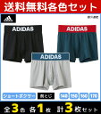 3色1枚ずつ 送料無料3枚セット ジュニアメンズ adidas アディダス ボクサーブリーフ 前とじ グンゼ GUNZE ボクサーパ…