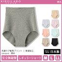 KIREILABO キレイラボ 完全無縫製 レギュラーショーツ 日本製 グンゼ GUNZE パンツ | インナーショーツ レディースインナー 婦人肌着 綿 コットン 大きいサイズ 女性下着 響かない