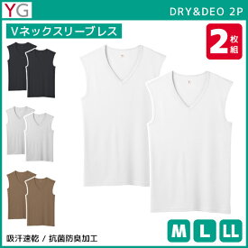YG ワイジー 吸汗速乾 DRY ドライ Vネックスリーブレスシャツ ノースリーブ 2枚組 グンゼ GUNZE |大きいサイズ 半袖 肌着 男性下着 メンズインナー 紳士 アンダーウェア ティーシャツ インナーウェア アンダーウエア インナーシャツ 半袖インナー クルーネックシャツ