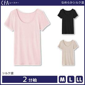 CFA なめらかシルク混 2分袖インナー 半袖シャツ グンゼ GUNZE | 下着 肌着 インナー 女性 婦人 レディース レディースインナー 婦人肌着 女性下着 婦人下着 インナーウェア インナーウエア アンダーウェア アンダーウエア インナーシャツ Tシャツ 2分袖シャツ 2分袖Tシャツ