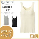 Kitemiru キテミル きれいなパッド パッド付きラン型インナー ブラトップ 綿100% Mサイズ Lサイズ グンゼ GUNZE | 下着 肌着 インナー 女性 レディース レディースインナー 婦人肌着 女性下着 婦人下着 アンダーウェア インナー インナーシャツ インナーウェア タンクトップ