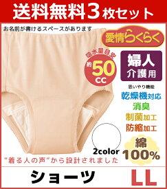 https://tshop.r10s.jp/moteshitagi/cabinet/kaigo/hw0171-ll-set_1.jpg?fitin=275:275