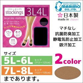 日本製 大きいサイズ ゆったりストッキング 伝線しにくい マチなし 3L-4L 5L-6L 7L-8L パンティストッキング パンスト マリモ MARIMO   パンティーストッキング レディース 女性 婦人 おしゃれ オシャレ ナチュラル ビジネス ブランド