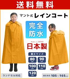 送料無料 日本製 Child Wear 完全防水マント式ランドコート ランドセル対応 80cm 90cm 100cm 110cm 120cm 130cm レインコート カッパ 合羽 雨ガッパ 雨具 通販