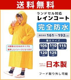 送料無料 日本製 Child Wear 完全防水ランドコート ランドセル対応 105cm 110cm 115cm 120cm 125cm レインコート カッパ 合羽 雨ガッパ 雨具 通販