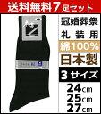 送料無料7足セット 礼装用 メンズソックス フォーマルソックス 綿100% レギュラー丈 グンゼ GUNZE くつした くつ下 靴下|日本製 メンズ ソックス 紳士用靴下 男性 メンズ靴下 紳士 紳士