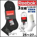 Reebok リーボック メンズソックス 3足組 ショート丈 グンゼ GUNZE くつした くつ下 靴下|メンズ ソックス 紳士用靴下…