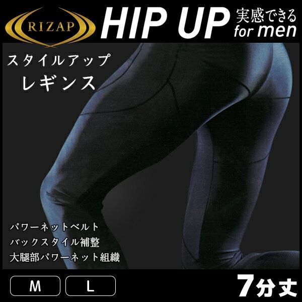 RIZAP ライザップ メンズ スタイルアップレギンス 7分丈 スパッツ ボトムス パンツ グンゼ GUNZE | 男性 紳士 ブラック 黒 M L アンダーウエア アンダーウェア インナーウエア インナーウェア