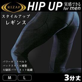 RIZAP ライザップ メンズ スタイルアップレギンス 3分丈 スパッツ ボトムス パンツ グンゼ GUNZE | 男性 紳士 ブラック 黒 M L アンダーウエア アンダーウェア インナーウエア インナーウェア