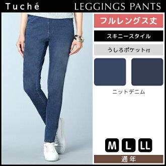 Tuche トゥシェレギンスパンツフルレングス length レギパンパギンスズボンボトムスグンゼ GUNZE   Lady's Lady's woman woman outer leggings underwear gift fashion オシャレデニムジェギンスジェギパン