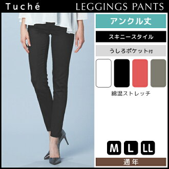Tuche トゥシェレギンスパンツアンクル length レギパンパギンスズボンボトムスグンゼ GUNZE | Lady's Lady's woman woman outer leggings underwear black black gift fashion fashion cotton blend