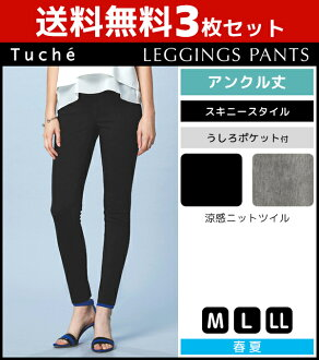 Three pieces of set Tuche トゥシェレギンスパンツアンクル length レギパンパギンスズボンボトムスグンゼ GUNZE bulk buying | Lady's Lady's woman woman outer leggings underwear black black gift fashion fashion cool feeling