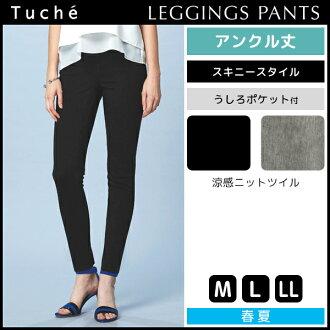 Tuche トゥシェレギンスパンツアンクル length レギパンパギンスズボンボトムスグンゼ GUNZE | Lady's Lady's woman woman outer leggings underwear black black gift fashion fashion cool feeling