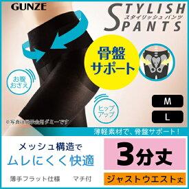 STYLISH PANTS スタイリッシュパンツ エアフィー骨盤サポート 3分丈 グンゼ GUNZE|補正下着 ガードルショーツ ガードルパンツ 三分丈 ヒップアップ ヒップアップガードル お腹 引き締め レディース