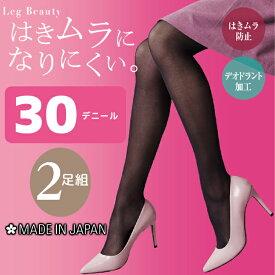 Leg Beauty はきムラになりにくい 30デニールタイツ 2足組 日本製| グンゼ レディース タイツ GUNZE デニール モテ下着 おしゃれ 女性 オシャレ レディースタイツ 婦人 30デニール 結婚式 黒タイツ シアータイツ ブラック ベージュ フォーマル ブラックフォーマル