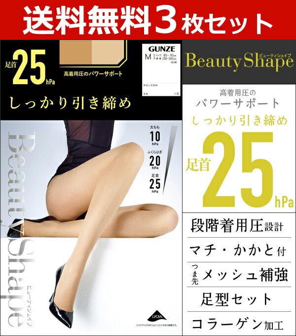 送料無料3枚セット Beauty Shape 足首25hPa 着圧ストッキング グンゼ GUNZE パンティストッキング パンスト | 女性 婦人 レディース 引き締め むくみ解消 パンティーストッキング 黒ストッキング 肌色 ビューティーシェイプ まとめ買い