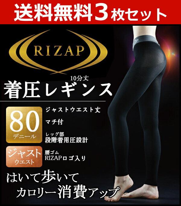 送料無料3枚セット RIZAP ライザップ 80デニール着圧レギンス 10分丈 はいて歩いてカロリー消費アップ グンゼ GUNZE | レディース フットレスタイツ 80デニール レディス 女性 婦人 ブラック 黒タイツ 着圧タイツ アンダーウエア アンダーウェア インナーウェア