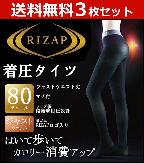 送料無料3枚セット RIZAP ライザップ 80デニール着圧タイツ はいて歩いてカロリー消費アップ グンゼ GUNZE | レディースタイツ 80デニール レディス 女性 婦人 ブラック 黒タイツ 着圧タイツ アンダーウエア アンダーウェア インナーウェア