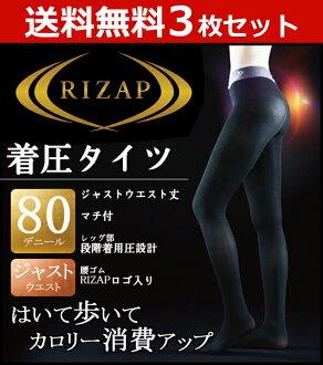有3套安排RIZAP raizappu 80但尼尔着圧紧身服,走路,热量消费提高| 女子的紧身服80但尼尔女士女性妇女黑色黑紧身服着圧紧身服内衣内衣内部服装