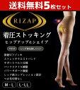 送料無料5枚セット RIZAP ライザップ ヒップアップ シェイプ 着圧ストッキング グンゼ GUNZE パンティストッキング パンスト | レディース レディス 女性 婦人 ブラック 黒 アンダーウエア アンダーウェア インナーウエア インナーウェア