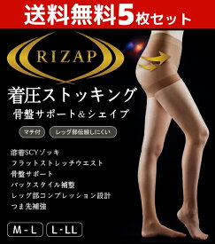 送料無料5枚セット RIZAP ライザップ 骨盤サポート シェイプ 着圧ストッキング グンゼ GUNZE パンティストッキング パンスト | レディース レディス 女性 婦人 ブラック 黒 アンダーウエア アンダーウェア インナーウエア インナーウェア