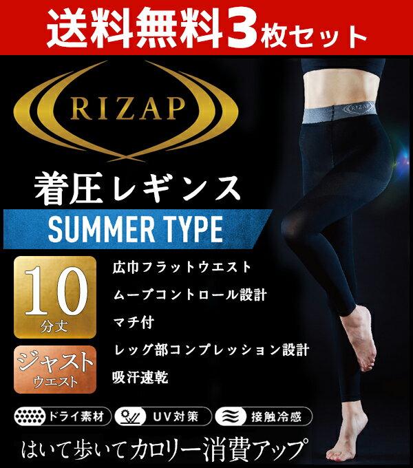 送料無料3枚セット RIZAP ライザップ 着圧レギンス 10分丈 はいて歩いてカロリー消費アップ グンゼ GUNZE | レディース 夏用 涼しい 涼感 フットレス レディス 女性 婦人 ブラック 黒 アンダーウエア アンダーウェア インナーウエア インナーウェア
