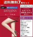 送料無料7枚セット SABRINA サブリナ 伝線しにくい ナチュラル ゆったりサイズ グンゼ GUNZE パンティストッキング パ…