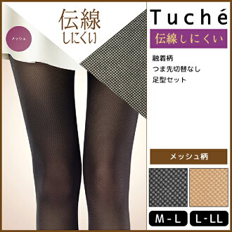 Pattern stockings mesh Gunze GUNZE pantyhose pantyhose | which Tuche トゥシェ is hard to have a run in Pattern pantyhose pantyhose black beige wedding ceremony external color black stockings fashion fashion Lady's lady's inner underwear woman underwear for w