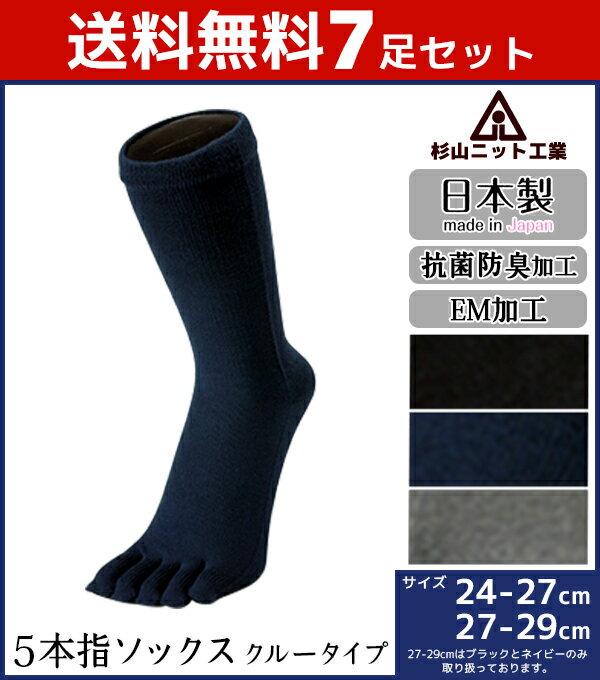送料無料7足セット 杉山ニット工業 EMソックス 紳士オールシーズン メンズソックス 5本指 日本製 くつした くつ下 靴下 通販