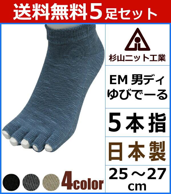 送料無料5足セット 杉山ニット工業 EMソックス EM男ディ メンズソックス つま先なし 5本指 ゆびでーる 日本製 くつした くつ下 靴下