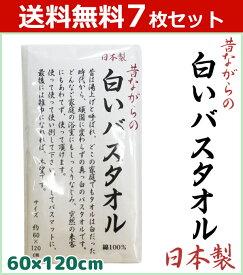 送料無料7枚セット 林タオル パックシリーズ バスタオル 日本製 昔ながらの白いタオル ホワイト 60cm×120cm 綿 コットン | タオル コットンタオル バス お風呂 風呂 バス用品 バスグッズ 白 白タオル 綿100% 無地 まとめ買い 新生活