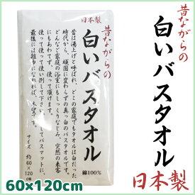 林タオル パックシリーズ バスタオル 日本製 昔ながらの白いタオル ホワイト 60cm×120cm 綿 コットン | タオル コットンタオル バス お風呂 風呂 バス用品 バスグッズ 雑巾 ぞうきん バスマット タオル地