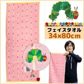 林タオル はらぺこあおむし フェイスタオル オーガニック フレッシュ ピンク 34cm×80cm The Very Hungry Caterpillar キャラクターグッズ 綿 コットン|かわいい おしゃれ 出産祝い 内祝い キャラクター たおる