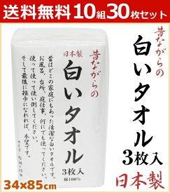 送料無料10組セット 林タオル パックシリーズ フェイスタオル 3枚組 日本製 昔ながらの白いタオル ホワイト 34cm×85cm 綿 コットン | まとめ買い タオル おしゃれ セット フェイス タオルセット フェースタオル コットンタオル フェイスタオルセット 白タオル たおる