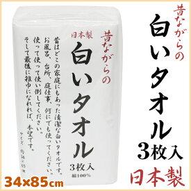 林タオル パックシリーズ フェイスタオル 3枚組 日本製 昔ながらの白いタオル ホワイト 34cm×85cm 綿 コットン | フェイス タオル フェースタオル