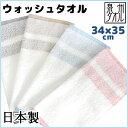 日本製 林タオル 泉州タオル ウォッシュタオル 雪音 グラデーション 34cm×35cm ハンドタオル 綿 コットン|プチギフト…