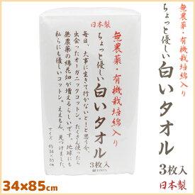 林タオル オーガニックコットン パックシリーズ フェイスタオル 3枚組 日本製 ちょっと優しい白いタオル ホワイト 34cm×85cm 綿 コットン | フェイス タオル フェースタオル 無農薬 有機栽培綿入り
