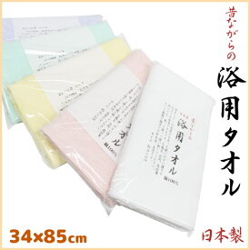 林タオル パックシリーズ フェイスタオル 日本製 昔ながらの浴用タオル お風呂 入浴用 34cm×85cm 綿 コットン | ホワイト ピンク イエロー グリーン ブルー 白 黄色 緑色 青色