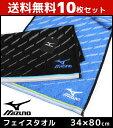 送料無料10枚セット 林タオル MIZUNO ミズノ フェイスタオル スポーツタオル RUNBIRD ランバード 34cm×80cm まとめ買…