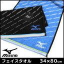 林タオル MIZUNO ミズノ フェイスタオル スポーツタオル RUNBIRD ランバード 34cm×80cm 綿 コットン 綿100% | 部活動…