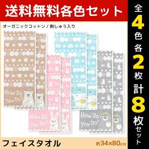 4色2枚ずつ 送料無料8枚セット 林タオル オーガニックコットン フェイスタオル ナウアニマル まとめ買い 綿100% コットン | 可愛い タオル グッズ かわいい キャラクター ギフト プチギフト 入