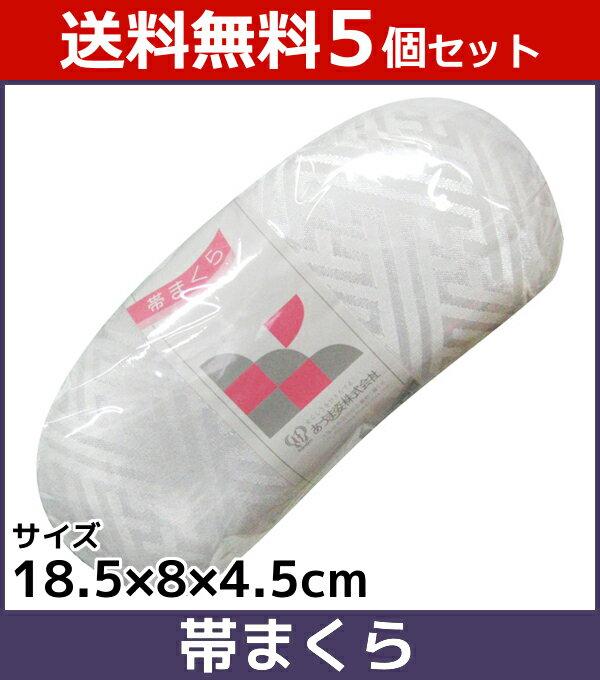 送料無料5個セット あづま姿 礼装着付用 帯枕 帯まくら 18.5cm×8.0cm×4.5cm ホワイト 和装小物 着物 きもの 和服 通販